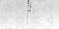 相対の門 (Soutai no Mon)