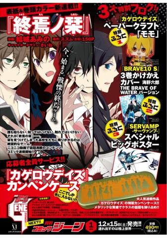 File:BMOD Manga.png
