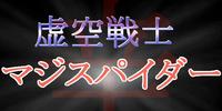 虚空戦士マジスパイダー (Kokuu Senshi Maji Spider)