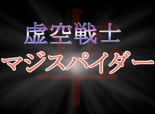 File:Kokuu Senshi Maji Supaidaa.png