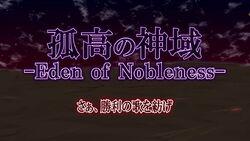 孤高の神域-Eden of Nobleness-