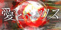 愛とウラギリス (Ai to Uragirisu)