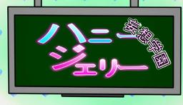 "Image of ""ハニージェリー;妄想学園; (Honey Jerry;Mousou Gakuen;)"""