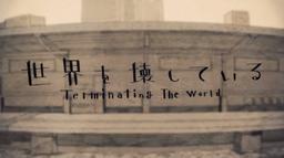 "Image of ""世界を壊している (Sekai o Kowashiteiru)"""