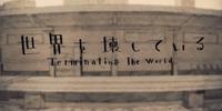 世界を壊している (Sekai o Kowashiteiru)