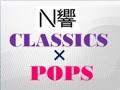 NHKClassicsxPops