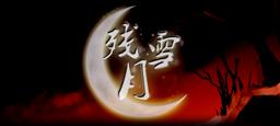 "Image of ""残月雪 (Cányuè Xuě)"""