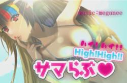 High!High!!Summer Love
