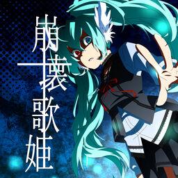 """Image of """"崩壊歌姫 -disruptive diva- (Houkai Utahime -disruptive diva-)"""""""