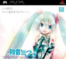 Games featuring VOCALOID