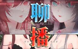 "Image of ""聊播 (Liáo Bō)"""