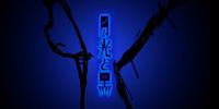 月光と黒 (Gekkou to Kuro)