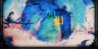 如旧 (Rú Jiù)