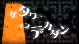 "Image of ""ザタワーオブデカダン (The Tower of Decadance)"""