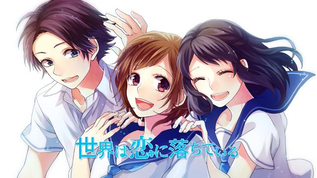 File:SekaiWaiKoiNiOchiteiru.png