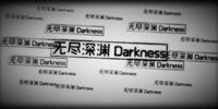 无尽深渊Darkness (Wújìn Shēnyuān Darkness)