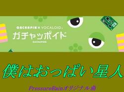 File:Boku wa Oppai Seijin.png