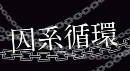 """Image of """"囚系循环 (Qiú Xì Xúnhuán)"""""""