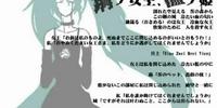 鋼ノ女王、檻ノ姫 (Hagane no Joou, Ori no Hime)