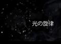 Thumbnail for version as of 04:16, November 6, 2015