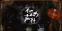金陵舟歌 (Jīnlíng Zhōugē)