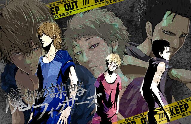 File:Mazu no Bouryaku Fixers.jpg