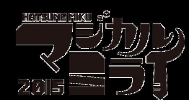 File:Hatsune Miku Magical Mirai 2015 logo.png