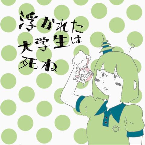 File:Ukaretadaigakusei-ha-sine.jpg