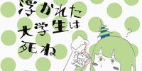 浮かれた大学生は死ね (Ukareta Daigakusei wa Shine)