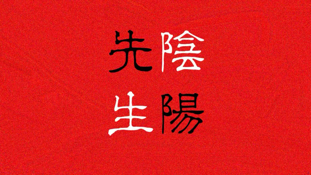 File:阴阳先生.png