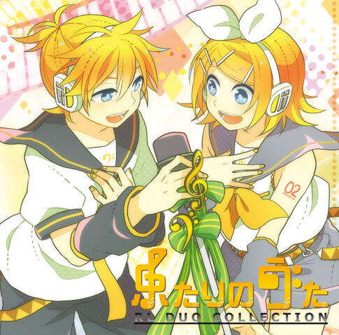 File:ふたりのうた -RL DUO Collection-.jpg