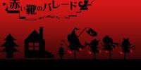 赤い靴のパレード (Akai Kutsu no Parade)