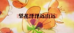 """Image of """"梨花泽泽远山远 (Líhuā Zé Zé Yuǎn Shān Yuǎn)"""""""