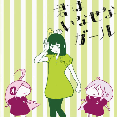 File:Kimi-ha-inasenagirl.jpg