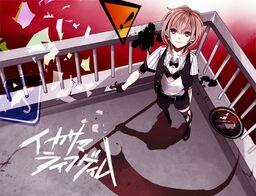 "Image of ""イカサマライフゲイム (Ikasama Life Game)"""