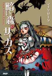 Dark Woods Circus Novel