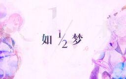 """Image of """"½如梦 (½ Rú Mèng)"""""""