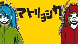 "Image of ""マトリョシカ (Matryoshka)"""