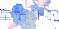 星宿计时 (Xīngxiù Jìshí)