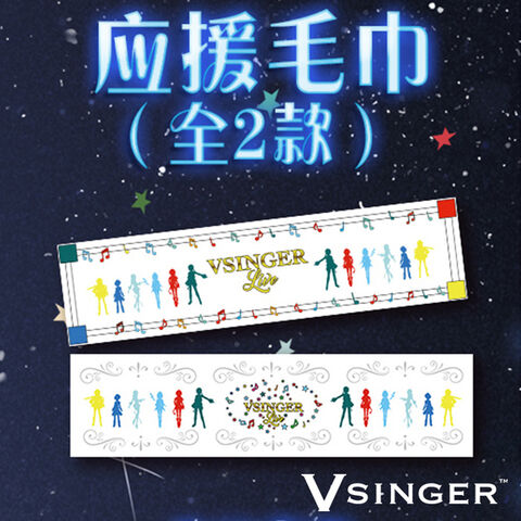 File:Vsinger live towels.jpg