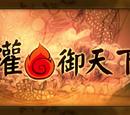权御天下 (Quán Yù Tiānxià)
