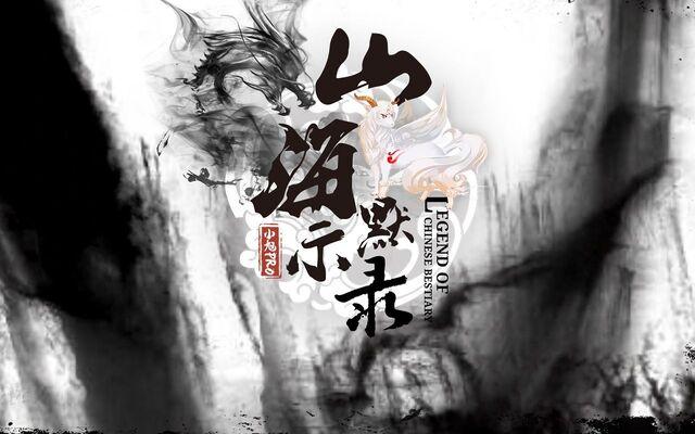 File:Legend of chinese bestiary.jpg