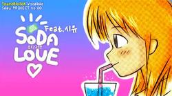 "Image of ""소다 러브 (Soda Love)"""