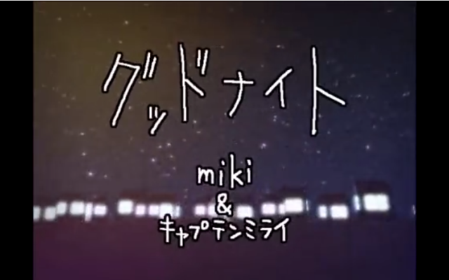 File:Goodnight miki.png