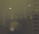 星雨之夜 (Xīng Yǔ Zhī Yè)