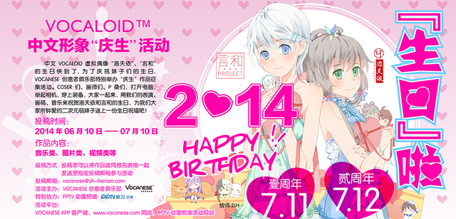 File:Tianyi and yanhe 2014 birthday.png