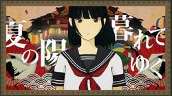 Owakare Bayashi