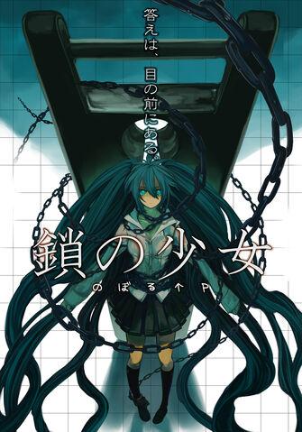 File:のぼる↑P - 鎖の少女 (3).jpg