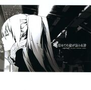 Hajimete no koi ga owaru toki album.jpg