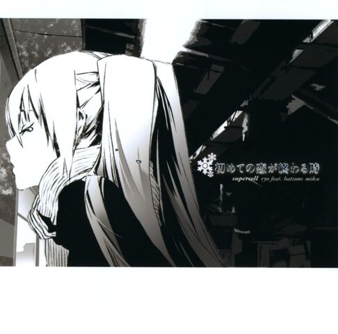 File:Hajimete no koi ga owaru toki album.jpg